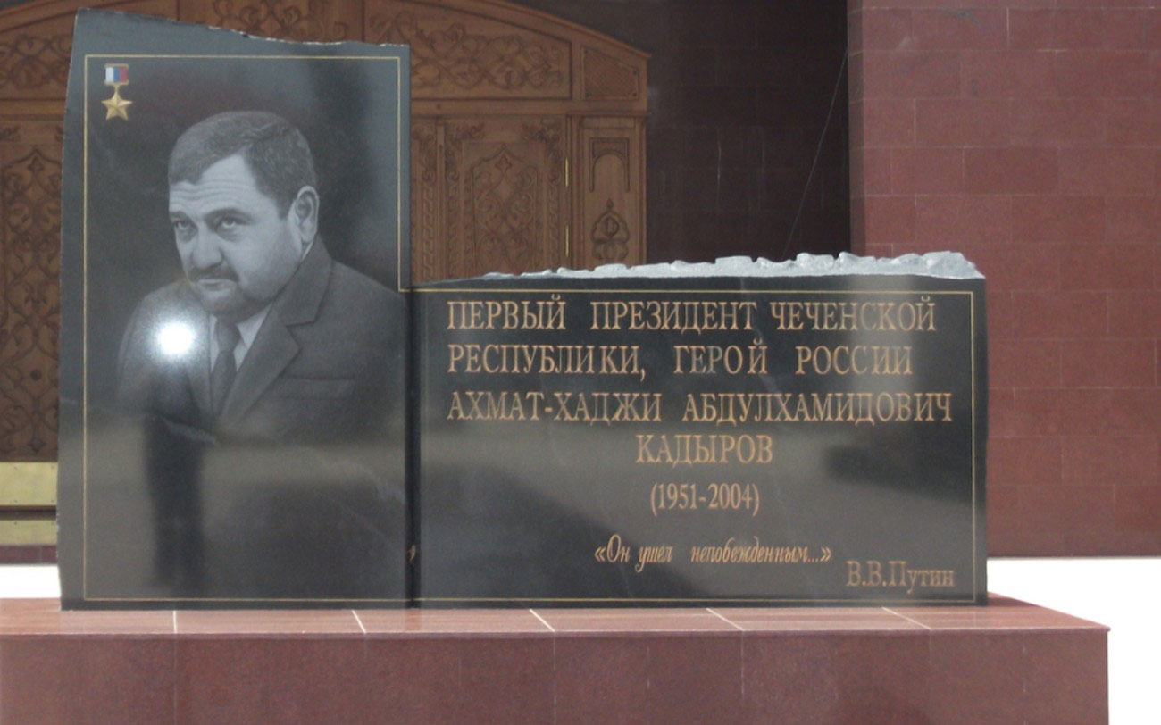 памятник Ахмату Абдулхамидовичу Кадырову