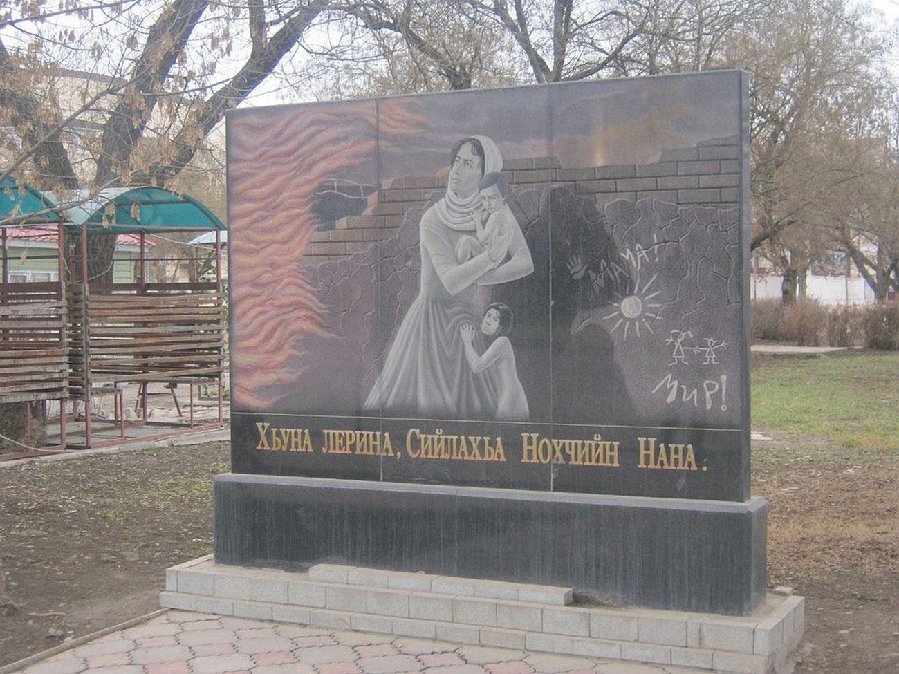 Памятник чеченской матери
